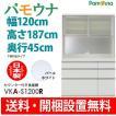 食器棚 日本製 パモウナ VKA-S1200R キッチン収納 ダイニングボード 幅120cm 奥行45cm 高さ187cm
