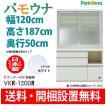 食器棚 日本製 パモウナ VKR-1200R キッチン収納 ダイニングボード 幅120cm 奥行50cm 高さ187cm