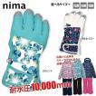 【売尽し】スキーグローブ 女の子 ジュニア nima 手袋 耐水圧10000mm スノーグローブ【タイムセール】