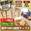 農薬不使用 熊本県産菊芋チップ 糖質制限 便秘対策に水溶性食物繊維イヌリンたっぷり ノンフライの焙煎チップ 菊芋ポリポリ(40g入り)3袋