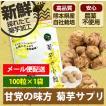菊芋サプリ・タブレット 粉末パウダー 純度99% 水溶性食物繊維 イヌリン 熊本県産菊芋チップスを使用 菊芋の小粒(100粒入り)1袋 メール便対応