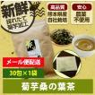 菊芋茶 桑の葉茶 熊本県産 水溶性食物繊維イヌリン 糖質制限 血糖値抑制 ダイエット 菊芋桑の葉茶(玄米入り) 30包入り 1袋  メール便対応