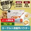 菊芋粉末 パウダー 熊本県産菊芋チップス使用 水溶性食物繊維イヌリンたっぷり  ヨーグルト用菊芋パウダー(顆粒50g入り) 1袋 メール便