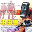 iPhone6Plus 防水ケース バイク マウントキット ナビ 落下防止 ストラップ 防塵 SMUNT