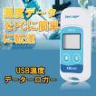 USB 温度 データーロガー 記録計 レコーダー 簡単 解...