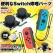 Nintendo Switch ジョイコン スティック 修理交換用パ...