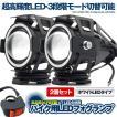 U7 バイク用 LED フォグランプ ホワイト 2個セット CR...