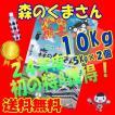 九州の米、28年産【29年新商品】森のくまさん10Kg白米 (熊本の米より)