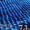 イルミネーション LED ネット ブルー 屋外 クリスマス 電飾 1056球 網目状 ナイアガラ 防滴 コントローラー付き