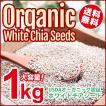 オーガニック  チアシード ホワイト 1kg USDAオーガニック認証取得 ホワイトチアシード スーパーフード ダイエットフード