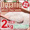 オーガニック チアシード ホワイト 2kg USDAオーガニック認証取得 ホワイトチアシード スーパーフード ダイエットフード