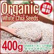 オーガニック チアシード ホワイト 400g USDAオーガニック認証取得 ホワイトチアシード スーパーフード ダイエットフード