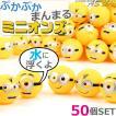 ミニオン グッズ すくい人形 ぷかぷかまんまる ミニオンズ 6種 50個セット お風呂グッズ