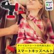 スマートキッズベルト 正規品 メテオAPAC 幼児用 子供用 シートベルト チャイルドシート
