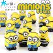 ミニオン グッズ ぷかぷか 立体 ミニオンズ 全身バージョン2 50個セット すくい人形 フィギュア おもちゃ