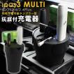 アイコス 灰皿 充電器 3MULTI 2.4plus 対応カーチャージャー 車載 充電器 タンブラー型 ドリンクホルダー USB 3マルチ