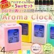 アロマクロック + エッセンシャルオイル 10ml 5本セット アロマディフューザー アロマオイル 置き時計