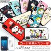スヌーピー iphoneケース ミラー付き 背面 カード収納付き ピーナッツ キャラクター スマホケース 耐衝撃 薄型 iPhoneXS iPhone8 7 韓国