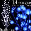 クリスマスツリー LED 銀枝ツリー 綿帽子オーナメント付き イルミネーションツリー シルバー ホワイト ブルー
