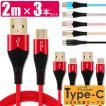タイプC ケーブル 2m 3本セット 金メッキコネクタ Type-c USB スマホ 充電 充電器 3A android アンドロイド