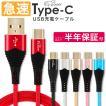 Type-C 充電ケーブル 1m 充電器 TypeC スマホ Android 急速 高速 充電 USB ケーブル タイプC
