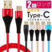 Type-C ケーブル 2m 急速充電 3A 金メッキコネクタ スマホ充電器 Typec USB 充電ケーブル データ転送 android アイコス3 その他対応