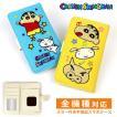 クレヨンしんちゃん スマホケース 手帳型 全機種対応 鏡付き キャラクターケース グッズ iphoneケース