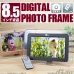 デジタルフォトフレーム 8インチ 写真再生専用 8.5インチ液晶 デジタルフォトフレーム 写真立て フォトフレーム