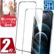 iPhone ガラスフィルム 3Dタイプ 前面フルカバー iphonex iphone8 iphone7 iphone8plus iphone7plus 液晶保護 フィルム