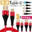 Type-C 充電ケーブル【3本セット×1m】充電器 TypeC スマホ アンドロイド 急速 高速 充電 USB ケーブル タイプC