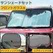 サンシェード 車 サイド用 フロント用 リア用 3種セット アルミ 日よけ フロントガラス サイドウィンドウ リアウィンドウ用 後部窓 吸盤付き メッシュ