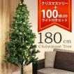 クリスマスツリー 180cm セット ヌードツリー + 100...