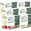 【お得意様】翠王の青汁 x6箱 まとめ買い+試飲サンプル6袋 添付 ssi健康食品
