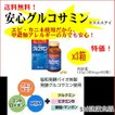 安心グルコサミン x3箱セット エスエスアイ(ssi)健康食品