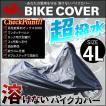バイクカバー 溶けないバイクカバー 4Lサイズ / 撥水 耐熱 厚手