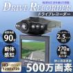 ドライブレコーダー 6連赤外線LED搭載モデル ハイビジョン HD