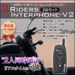 インターコム バイク用インカム Bluetooth 500m V2-2台セット