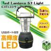 LED ランタン 63灯 ソーラー ランタンスタンド 充電式 USB 手回し 電池 車載充電 アウトドア 停電 防災対策 防災グッズ lantern
