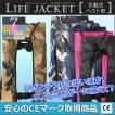 ライフジャケット ベスト型ライフジャケット / 手動式 7カラー選択 釣り 防災