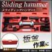 スライディングハンマー Type-1 板金用ハンマーセット
