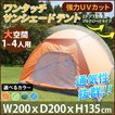 ドーム型テント ワンタッチサンシェードテント 4人用 / 2ドア3窓 防災 避難所グッズ