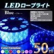 イルミネーションライト 電源ケーブル付属LEDロープライト 青/1250球 50m クリスマス イルミネーション 飾り