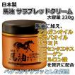 ●送料無料●馬油 サラブレッドクリーム 保湿 230g アルガン ホホバ プラセンタ配合 日本製