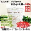 ホワイトチアシード「200g×2袋=400g」スーパーフード 旭食品 2020.10.03