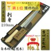 刺身包丁 柳刃 210mm 白木柄「濃州正宗」日本製 関の包丁