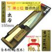 出刃包丁 160mm 白木柄「濃州正宗」日本製 関の包丁