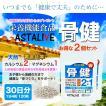 2個セット 送料無料  沖縄県 北大東島産 天然 カルシウム と マグネシウム ASTALIVE アスタライブ カルマグ月桃 骨健 120粒 30日分
