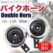 バイク ダブルホーン 12V 汎用 2個セット