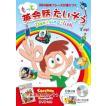CD付きテキスト:もっと英会話たいそう Dan★sing★lish (BOOK&CD)/洋書絵本