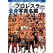【直筆サイン付き!】2018 プロレスラー全身写真名鑑/吉野達彦/WWE選手収録